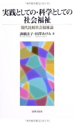 Jissen to shite no kagaku to shite no shakai fukushi : Gendai hikaku shakai fukushiron. pdf epub