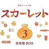 連続テレビ小説 スカーレット 完全版 DVD BOX3