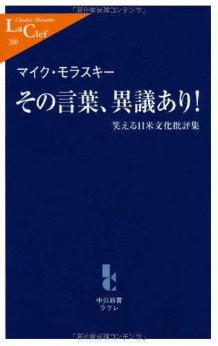その言葉、異議あり!―笑える日米文化批評集 (中公新書ラクレ)