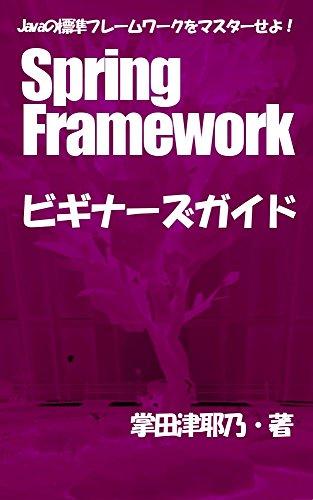 Spring framework Tutor for All Beginers: let java programming with spring framework primer series (libro books) (Japanese Edition)