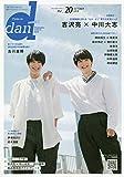TVガイドdan[ダン]vol.20 (TOKYO NEWS MOOK 745号)
