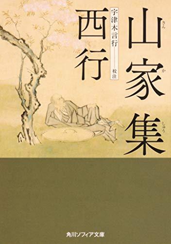 山家集 (角川ソフィア文庫)