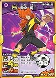 The new wind blowing in Inazuma Eleven Raimon! Kisaki Yuji [SR] IG-00.No.041 0th bullet (japan import)