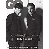 GQ JAPAN 2021年3月号