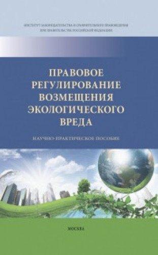 Pravovoe regulirovanie vozmescheniya ekologicheskogo vreda pdf