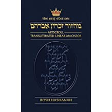 Machzor: Transliterated: Full Size Rosh Hashanah - Ashkenaz - Seif Edition