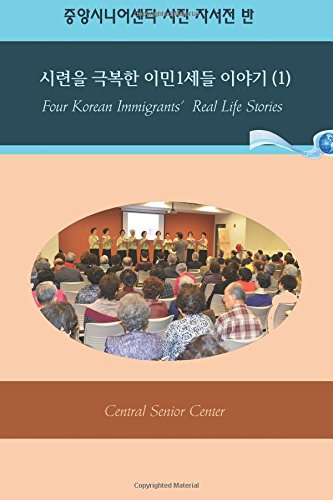 Four Korean Immigrants' Real Life Stories: Stories of the first generation Korean Immigrants who have overcome all the difficult in new Nation (Korean Edition) PDF