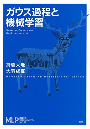 ガウス過程と機械学習 (機械学習プロフェッショナルシリーズ)