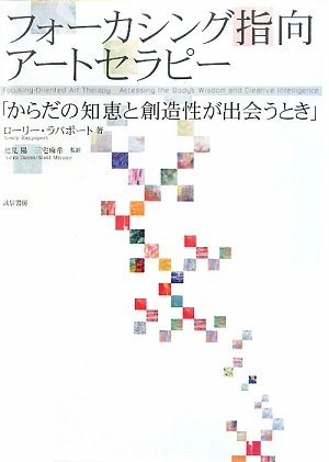 Fōkashingu shikō āto serapī : Karada no chie to sōzōsei ga deau toki pdf