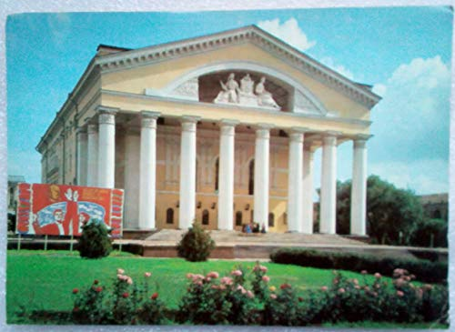 1984 Yoshkar-Ola Mari State Music and Drama Theater named after Shketan. Vintage USSR Soviet Union Russian Postcard