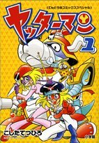 Yatterman 1 (ladybug Comics Special) (2008) ISBN: 4091407293 [Japanese Import]