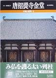 唐招提寺金堂 (不滅の建築)