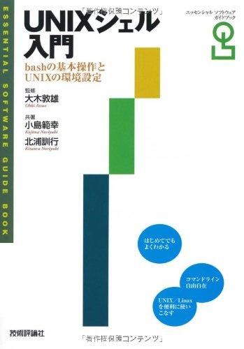 UNIXシェル入門 (エッセンシャルソフトウェアガイドブック)
