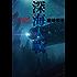 深海大戦 Abyssal Wars (角川書店単行本)