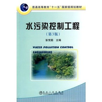 Genuine - Water Pollution Control Engineering ( 3rd Edition ) ( high ) \ Peng Cong party - a penalty at ten - Coding(Chinese Edition)