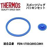 サーモス スポーツジャグ FEMパッキンセット FEM-1700/2000/2001用