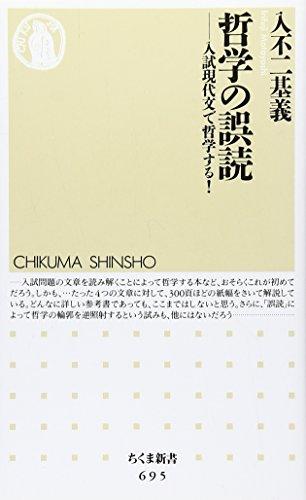 哲学の誤読 ―入試現代文で哲学する! (ちくま新書)