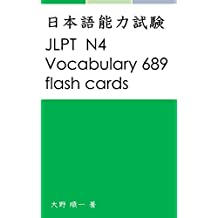 JLPT N4 vocabulary 689 flash cards (Japanese Edition)