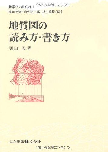 地質図の読み方・書き方 (地学ワンポイント)