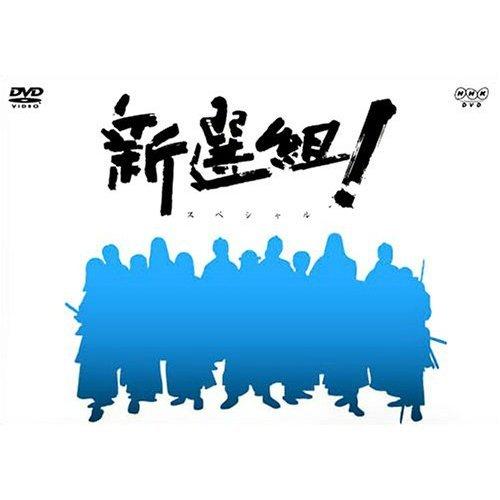 香取慎吾主演 大河ドラマ 新選組! スペシャル DVD-BOX 全2枚【NHKスクエア限定商品】 B00R40NFQK