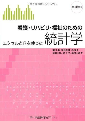 Kango rihabiri fukushi no tame no tōkeigaku : ekuseru to āru o tsukatta ebook