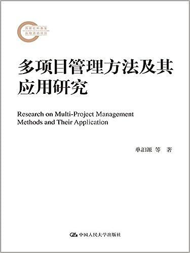 Book 多项目管理方法及其应用研究