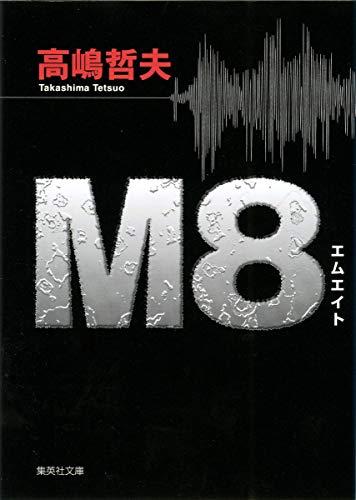 M8 (集英社文庫)