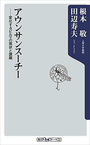 アウンサンスーチー 変化するビルマの現状と課題 (角川oneテーマ21)
