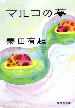 マルコの夢 (集英社文庫)