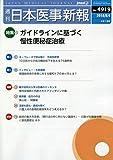日本医事新報 2018年 8/4 号 [雑誌]