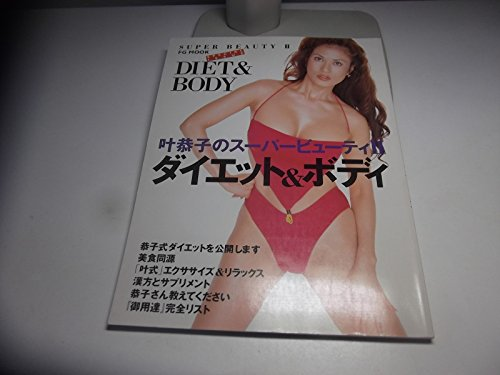 叶恭子のスーパービューティ (2) (FG mook (Special issue))