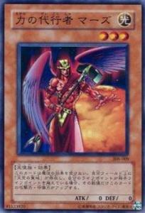 308-009 [SR] : 力の代行者 マーズの商品画像