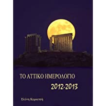 Attic Calendar 2012 / 2013 (Greek language) (French Edition)