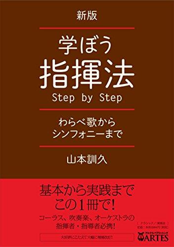 新版 学ぼう指揮法Step by Step──わらべ歌からシンフォニーまで