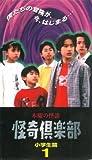 木曜の怪談 怪奇倶楽部~小学生編1 [VHS]