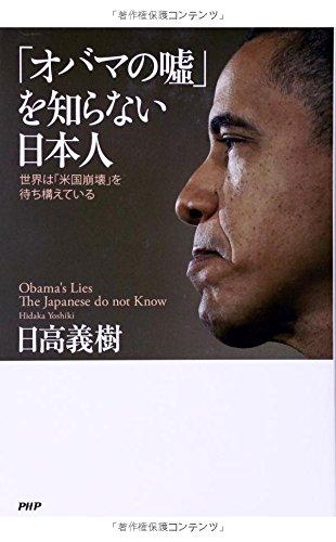 「オバマの嘘」を知らない日本人