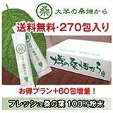 【大学の桑畑から】270包入り!お得プラン60包増量→330包!特許製法 桑の葉100% …