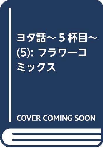 ヨタ話~5杯目~ (Betsucomiフラワーコミックス)