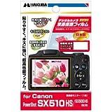 ハクバ Canon「PowerShot SX510HS/SX500HS」専用液晶保護フィルム DGF-CASX510