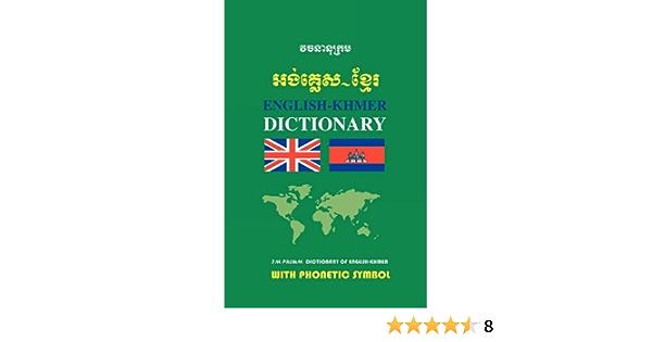 English Khmer Dictionary Yale Language Series Huffman Franklin E Proum Im 9780300176179 Amazon Com Books