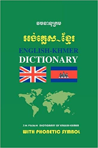 Buy English-Khmer Dictionary (Yale Language) Book Online at