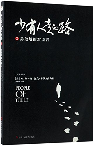 People of the Lie (Chinese Edition)