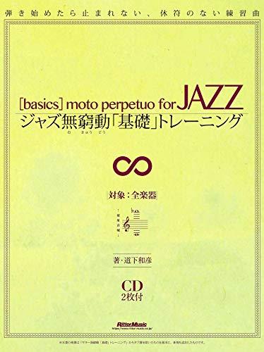 ジャズ無窮動(むきゅうどう)「基礎」トレーニング 弾き始めたら止まれない、休符のない練習曲 (CD2枚付)