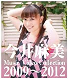 今井麻美 Music Video Collection 2009~2012 [Blu-ray]