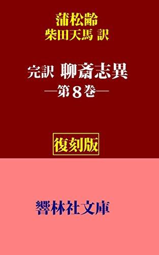 【復刻版】柴田天馬「完訳 聊斎志異」第8巻(蒲松齢著) (響林社文庫)