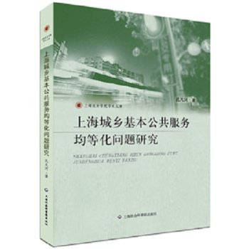 Shanghai Urban and Rural Basic Public Service Equalization research questions(Chinese Edition) pdf