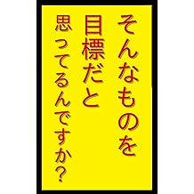 Sonna mono wo mokuhyou dato omotterundesuka: Kyuuwari ga wakattenai tadashiku muri no nai mokuhyou setteihou FuzaketeManabuSeries (ShougekiBunko) (Japanese Edition)