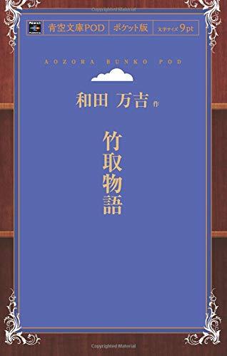 竹取物語 (青空文庫POD(ポケット版))
