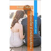 என்னவனே நீ எங்கிருக்கிறாய்: Love Story (Tamil Edition)