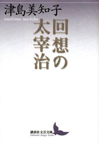 回想の太宰治 (講談社文芸文庫 つH 1)